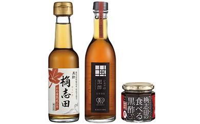 発酵の里セレクト 福山黒酢詰め合わせセット