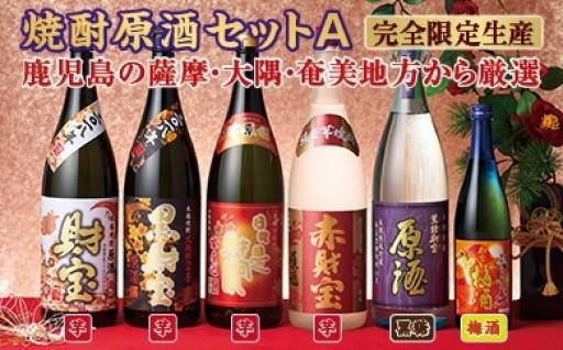 729 【限定生産】薩摩・大隅・奄美の焼酎原酒セットA 芋・黒糖