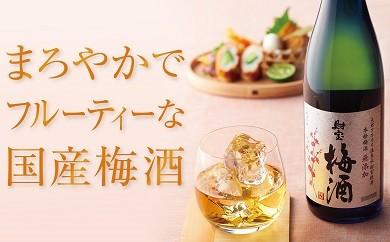 梅酒720ml×4本