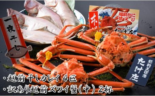 [J-1601] 訳あり越前ズワイ蟹(中) 2杯 と 干しカレイ 4匹