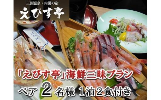 [O-1602] さかなや直営の宿 「えびす亭」 海鮮料理で舌鼓!海鮮三昧プラン ~2名様 [1泊2食付き]~