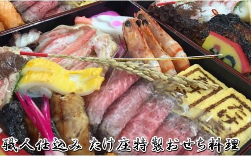 [J-1603] 職人仕込み たけ庄特製おせち料理 【限定35個】