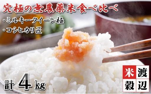 [A-2905] 【究極の無農薬米食べ比べ】 ミルキークイーン極 × コシヒカリ匠 計4kg