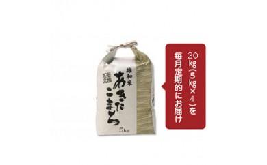 【頒布会】秋田市雄和産あきたこまち清流米 半年分(20㎏×6か月)