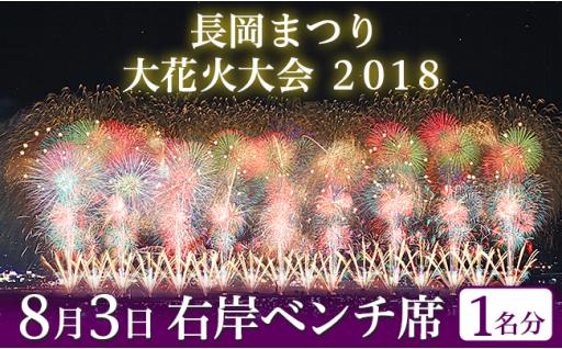 1-359【8月3日】長岡まつり大花火大会2018「右岸ベンチ席(1名分)」