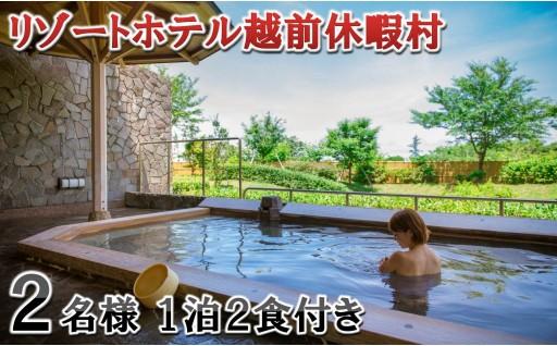 [H-4701] 自然にときめくリゾート休暇村越前三国 1泊2食付ペア宿泊券