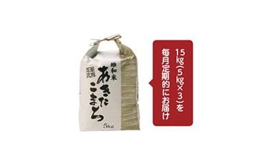【頒布会】秋田市雄和産あきたこまち清流米  半年分(15kg×6か月)