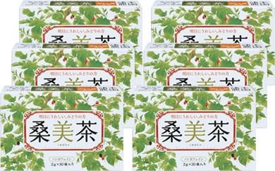とてもお得な【桑美茶6箱】厳選「桑の葉」使用 スティックタイプ