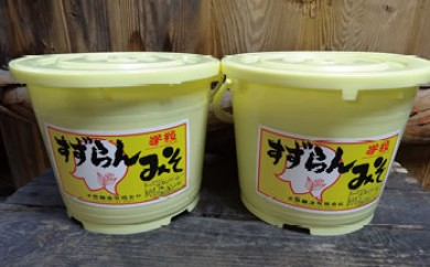 すずらんみそ(5kg入ポリバケツ×2個)