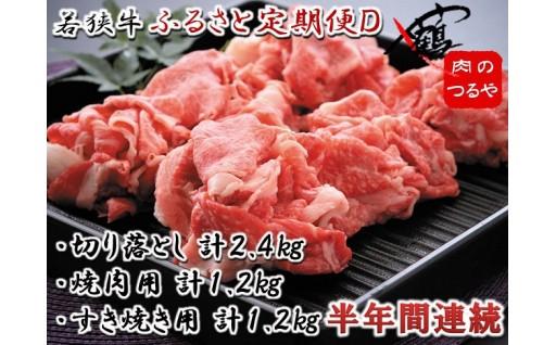 [K-2201] 【半年間連続お届け】 若狭牛ふるさと定期便D