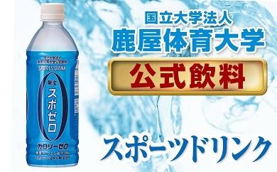 スポーツドリンク【ペットボトル】24本