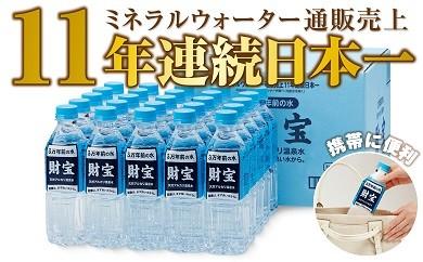 天然アルカリ温泉水『財宝』500ml×25本