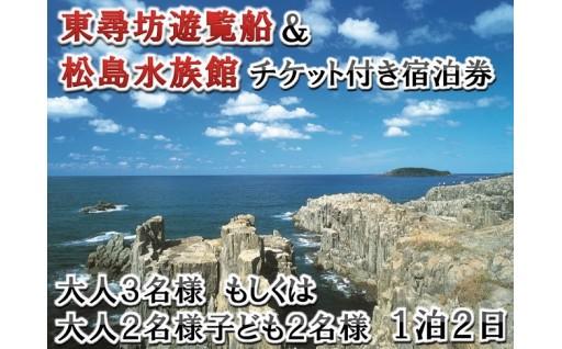 [O-3251] 東尋坊遊覧船と松島水族館・三国の夕日を望めるホテルでの1泊2食付き 家族宿泊券・タクシー観光付き