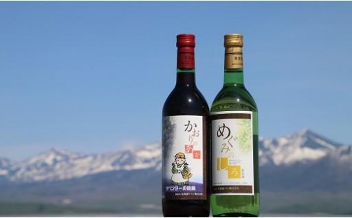 A25 ワインセット  (かおりの赤、めぐみの白)各720ml