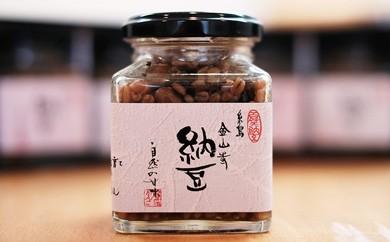 金山寺納豆(麦麹・米麹)2個セット