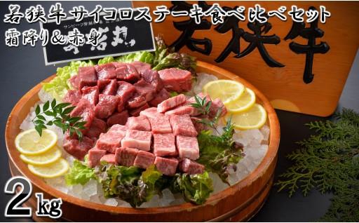 [J-1804] 若狭牛サイコロステーキ食べ比べセット 霜降り&赤身 計2kg