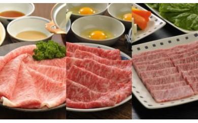 盛岡牛食べ比べセット(計1800g)