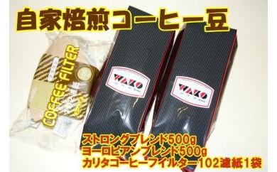 自家焙煎コーヒー豆(ストロングブレンド・ヨーロピアンブレンド)各500gとカリタ102コーヒーフイルター100枚セット
