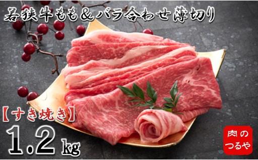 [C-2205] 若狭牛もも&バラ合わせ薄切り 【すき焼き】 計1.2kg