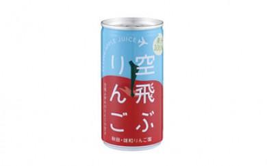 無添加・果汁100%の空飛ぶりんごジュース