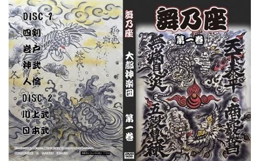 B-35 石見神楽DVD 舞乃座 第1巻