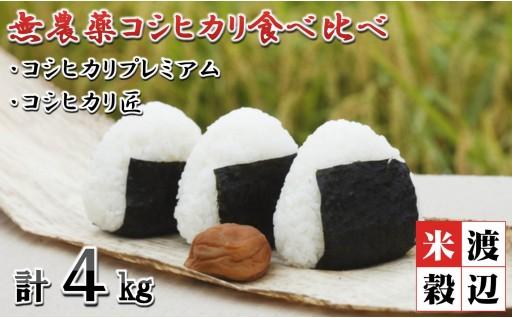 [A-2908] 【無農薬コシヒカリ食べ比べ】コシヒカリ匠 × コシヒカリプレミアム 計4kg