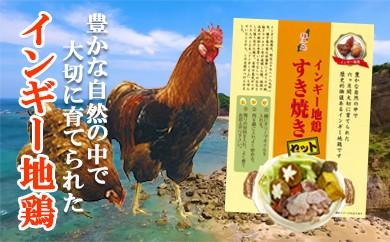 インギー地鶏すき焼きセット  4人前