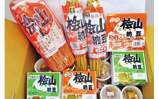 【A15】檜山納豆詰合せ