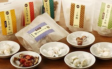 鹿児島伝統菓子 さつま芋あめ