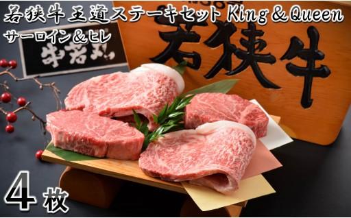 [J-1803] 若狭牛王道ステーキセット King&Queen