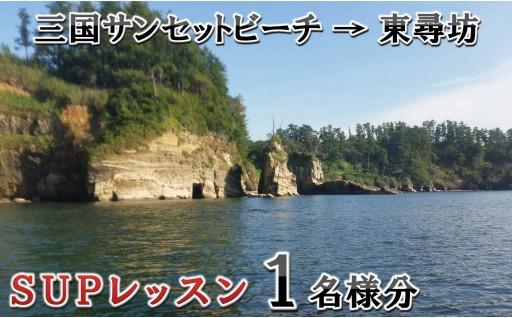 [B-6051] 坂井市自慢の三国サンセットビーチ~東尋坊!SUPレッスン 1名様