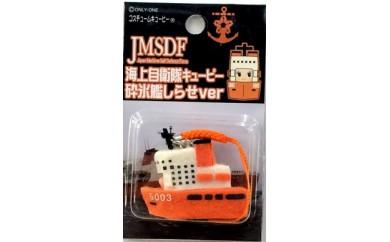 【しらせ】海上自衛隊コスチュームキューピー