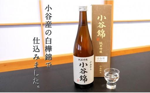 地酒 小谷錦720ml