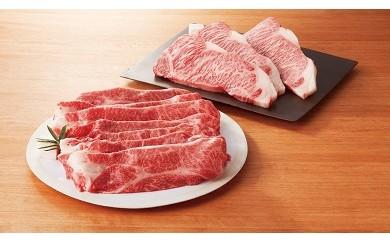 【高島屋がお届けする】飛騨牛 ステーキ&すき焼きセット