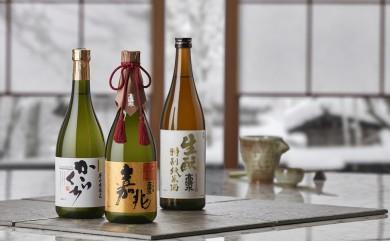 秋田の旨さと味わいが詰まったこだわりの 高清水 彩セット 720ml×3本