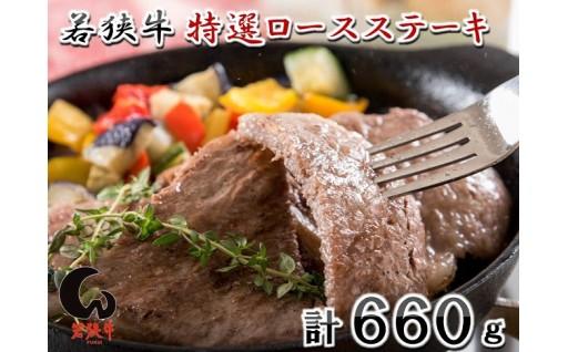 [D-1953] 肉研の若狭牛特選サーロインステーキ 計660g 【4等級以上】