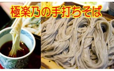 極楽乃の手打ちそば(冷凍・4食)