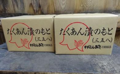 たくあん漬のもと(4.2kg入×2箱)