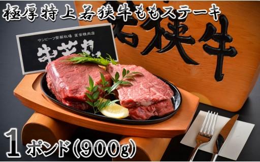 [E-1802] 1ポンド!極厚特上若狭牛ももステーキ