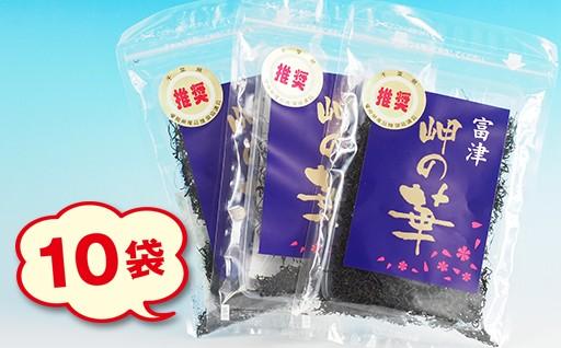 富津の海苔「岬の華」10袋