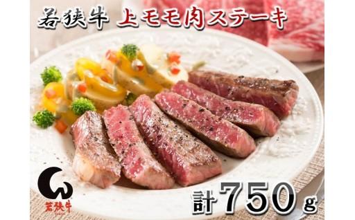 [C-1903] 肉研の若狭牛上モモ肉ステーキ 計750g 【4等級以上】