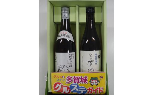 A029 地酒セットC