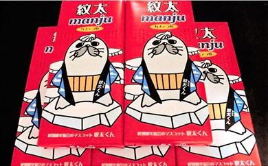 紋太まんじゅう(10個入) 5箱