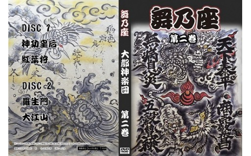 B-36 石見神楽DVD 舞乃座 第2巻