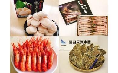 磯田元気水産・人気商品頒布会