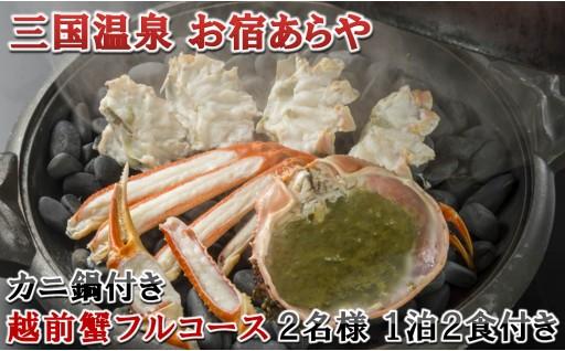 [O-5301] 「お宿あらや」 かに鍋付き 越前蟹フルコース ペア宿泊券