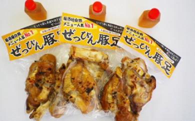 ぜっぴん豚足(真空パック)2個入り×5袋