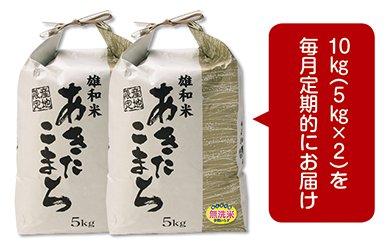 【頒布会】秋田市雄和産あきたこまち清流米(無洗米)半年分(10kg×6か月)
