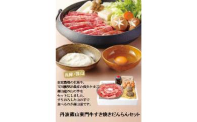 丹波篠山東門牛すき焼きだんらんセット(600g)