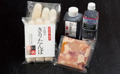 手造りきりたんぽセット4人前(野菜なし)
